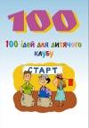 100 Children's Club Activities