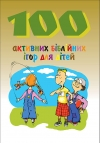 100 Active Bible Games for Children