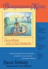 Celebrate Recovery Participant's Guide (Rus)